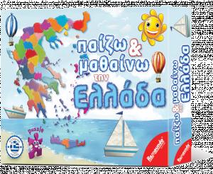 Παίζω και μαθαίνω την Ελλάδα κωδ.084