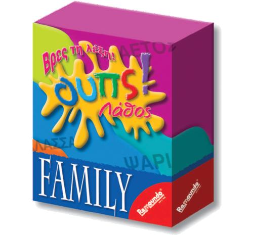 Ουπς - Family Remoundo 026