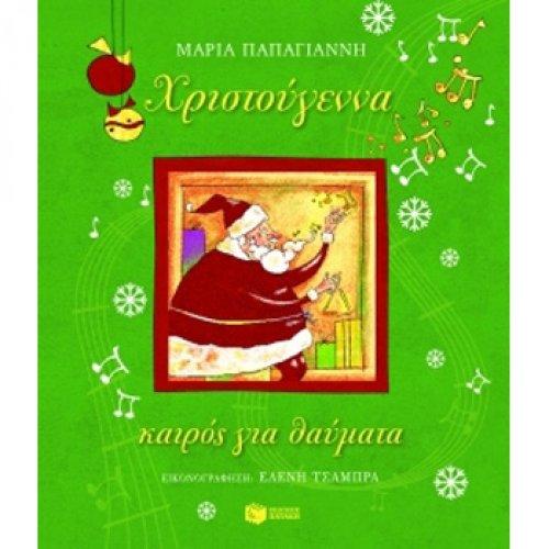 Χριστούγεννα, καιρός για θαύματα- Εκδ. ΠΑΤΑΚΗΣ 6934