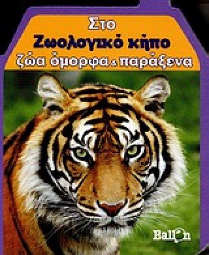 Στο ζωολογικό κήπο ζώα όμορφα και παράξενα Σειρά : Μικρά σπιτάκι